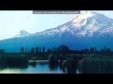 «☆Armenia★ » под музыку Ирина Алегрова - жди меня Армения,я вернусь к тебе (бомба песня). Picrolla